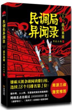 民调局异闻录1:苗乡巫祖|耳东水寿 著|金城出版社