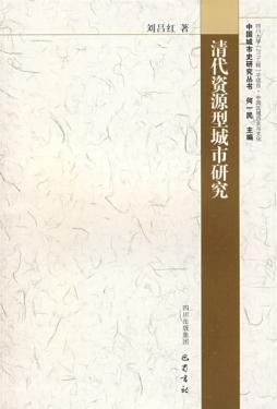 <em>清代</em><em>资源型</em><em>城市</em>研究|<em>刘</em><em>吕</em><em>红</em>|巴蜀书社 刘吕红 巴蜀书社