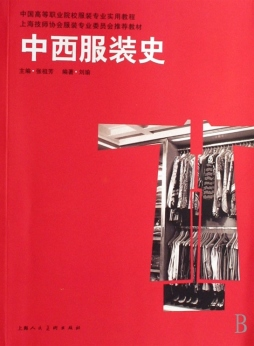 中西服装<em>史</em>(中国高等职业院校服装专业实用教程)|<em>张</em>祖<em>芳</em>|上海<em>人</em>美出版社 张祖芳 上海人美出版社