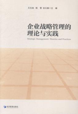 做一个卓越的统帅者|王元地 杨雪 余元春|经济管理出版社