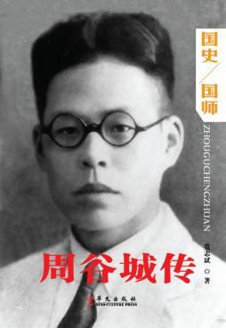 周谷城传 莫志斌 华文出版社