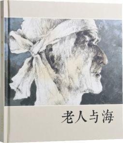 老人与海(连环画)(精)|海明威[美]|中国连环画出版社