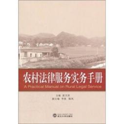 农村法律服务实务手册 张万洪主编 武汉大学出版社