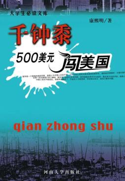 大学生必读·千钟黍  康熙明著  河南大学出版社  按需出版