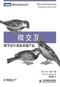 微交互--细节设计成就卓越产品(图灵交互设计丛书) DAN SAFFER(美) 人民邮电出版社