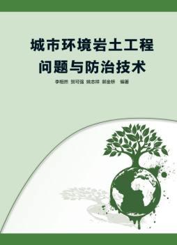 城市环境岩土工程问题与防治技术