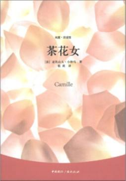 <em>茶花女</em>: 汉英对照  (法)小仲马(Dumas, A. )著 中国国际广播出版社