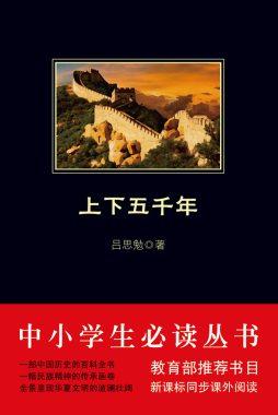 林汉达、曹余章与他们的《上下五千年》
