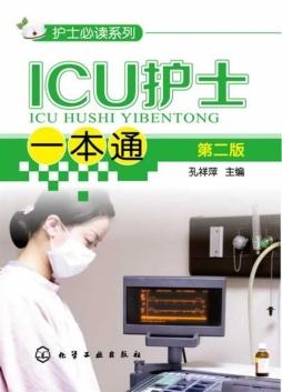 ICU护士一本通(第2版)(护士必读系列)