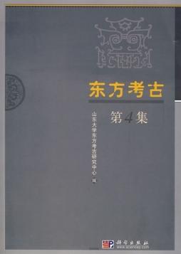 东方考古. 第4集 |山东大学东方考古研究中心|科学出版社发行处出版社