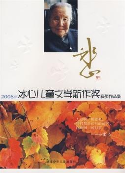 2008年冰心儿童文学新作奖获奖作品集|浙江少年儿童出版社|浙江少儿出版社