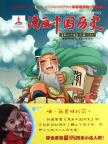 漫画中国历史·【第二十卷】三国(三) 孙家裕编 连环画出版社