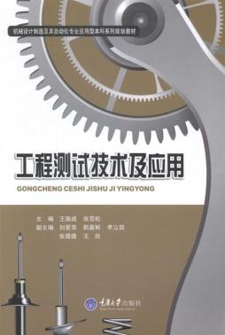 工程测试技术及应用