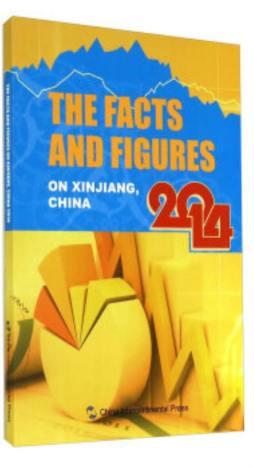 中国新疆事实与数字2014(英文版)  [The Facts and Figures on Xinjiang,China 2014] 五洲传播出版社 编 五洲传播出版社