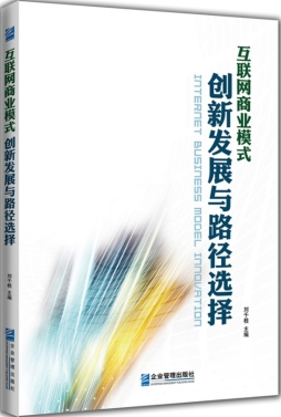 <em>互联网</em><em>商业模式</em><em>创新</em>发展与路径选择|刘千桂|企业<em>管理</em>出版社 刘千桂 企业管理出版社