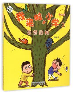 我来啦,小学2:奇怪的树(开心树成长系列) 阿妙 著 春风文艺出版社