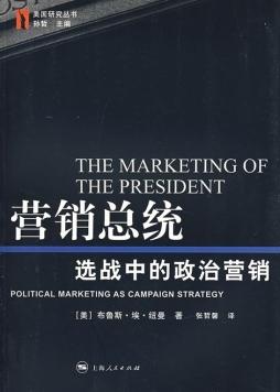 营销总统: 选战中的政治营销 / (美) 纽曼 (Newman,B.I.) 著 ; 张哲馨译. |布鲁斯.埃.纽曼(美)|上海人民出版社