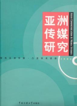 亚洲传媒研究: 汉、英  亚洲传媒研究中心, 编 中国传媒大学出版社