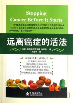 远离<em>癌症</em>的活法|美国<em>癌症</em>研究院[美]|电子工业出版社 美国癌症研究院[美] 电子工业出版社
