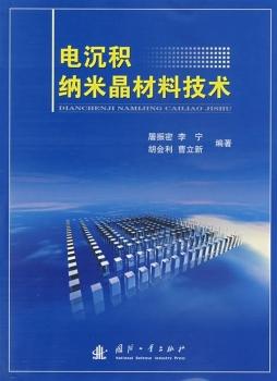 电沉积纳米晶材料技术