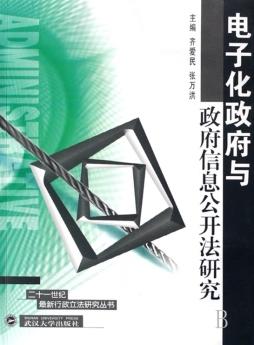 电子化政府与政府信息公开法研究 齐爱民 张万洪 武汉大学出版社