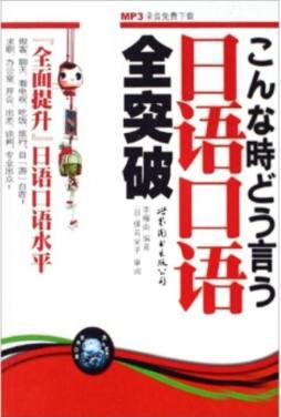 日语口语全突破 (MP3录音免费下载)