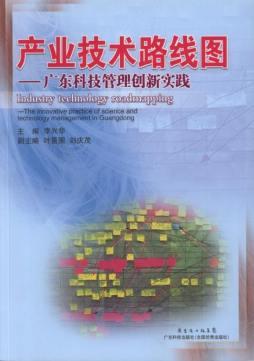 产业技术路线图: 广东科技管理创新实践
