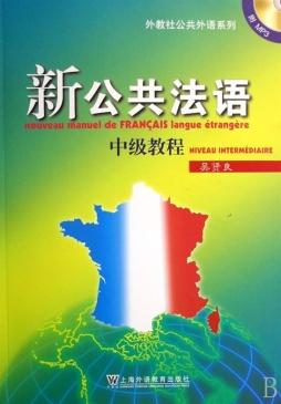 新公共法语. 中级教程 |吴贤良|沪外语教育出版社