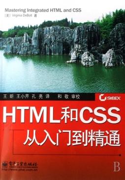 <em>HTML</em>和<em>CSS</em>从<em>入门</em>到<em>精通</em>|VIRGINIA DEBOLT(美)|电子工业出版社 VIRGINIA DEBOLT(美) 电子工业出版社