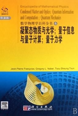 数学<em>物理学</em>百科全书. 6,<em>量子</em>力学、凝聚态<em>物理学</em>与光学、<em>量子</em>信息与<em>量子</em>计算= Encyclopedia of Mathematical Physics. 6,Quantum Mechanics 费朗克斯[法] 科学出版社