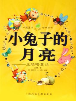 中国童话大师经典丛书--王晓晴童话|王晓晴|上海人美出版社