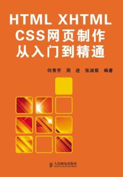 <em>HTML</em> XHTML <em>CSS</em>网页制作从<em>入门</em>到<em>精通</em>|何秀芳, 周进, 张淑菊, 编著|人民邮电出版社 何秀芳, 周进, 张淑菊, 编著 人民邮电出版社