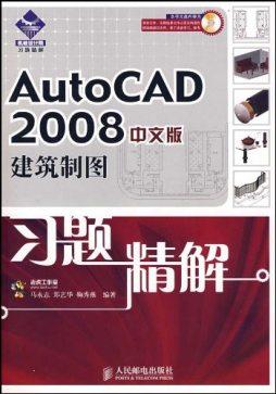 AutoCAD 2008中文版建筑制图习题精解
