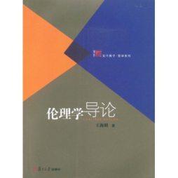 <em>伦理学</em><em>导论</em>|王海明|复旦大学出版社 王海明 复旦大学出版社