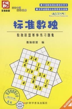 标准数独: 数独联盟赛事练习题册 |数独联盟|科学普及出版社