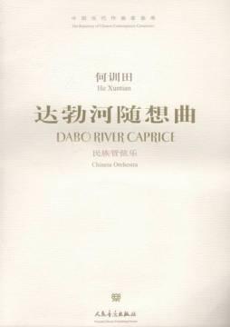 达勃河随想曲: 民族管弦乐 何训田 人民音乐出版社