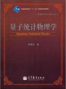 <em>物理学</em>研究生教学丛书:<em>量子</em>统计<em>物理学</em>|杨展如 编|高等教育出版社 杨展如 编 高等教育出版社