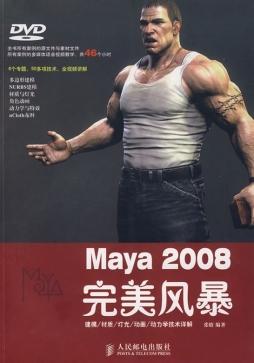 MAYA 2008完美风暴(附光盘)