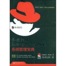 <em>RED</em> <em>HAT</em> <em>ENTERPRISE</em> <em>LINUX</em> 5<em>系统管理</em>宝典 陈永昇 电子工业出版社 陈永昇 电子工业出版社