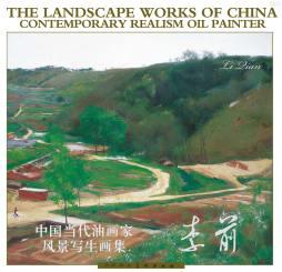 中国当代油画家风景写生画集李前 李前 天津人民美术出版社