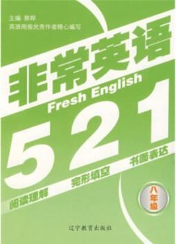 非常英语521:8年级