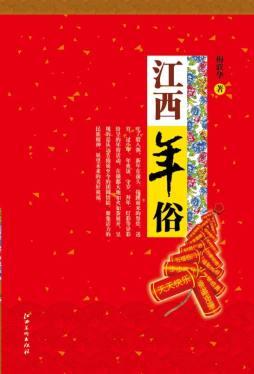 皇帝画家赵佶  [Emperor and Painter, Zhao Ji] 章用秀 著 江西美术出版社