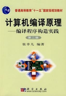 计算机编译原理: 编译程序构造实践 |张幸儿|科学出版社