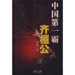 中国第一霸--<em>齐桓公</em>|秦俊|长江文艺出版社 秦俊 长江文艺出版社