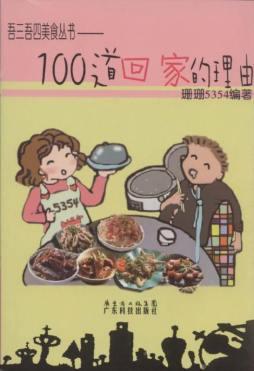 100道回家的理由(吾三吾四美食丛书) 珊珊5354编著 广东科技出版社