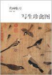 名画临习 写生珍禽图 李晓明编绘 人民美术出版社