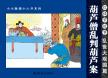 连环画小人书—红楼梦(葫芦僧错判葫芦案) 曹雪芹(清) 中国连环画出版社