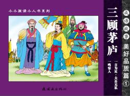成语故事-美好品质篇(第三盒)第1本 杨春峰 中国连环画出版社