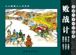 兵法三十六计故事-败战计 叶曦 中国连环画出版社