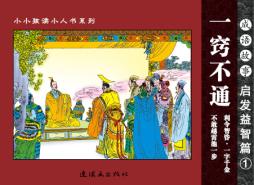 成语故事-启发益智篇(第四盒)第1本 杨春峰 中国连环画出版社